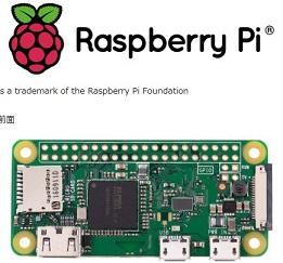 Raspberry Pi Zero Wが来たので開けてみる