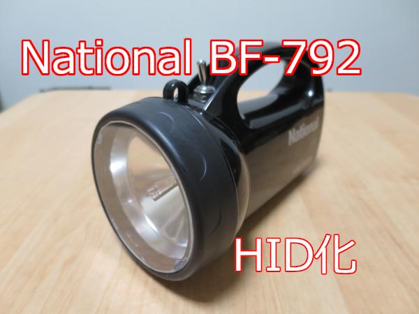ナショナルのライトBF-792のHID化