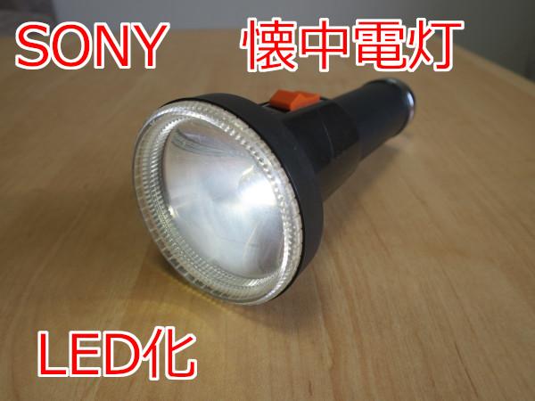 SONYの懐中電灯をLED化