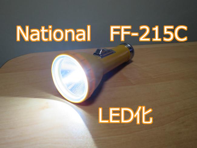 ナショナル FF-215CのLED化