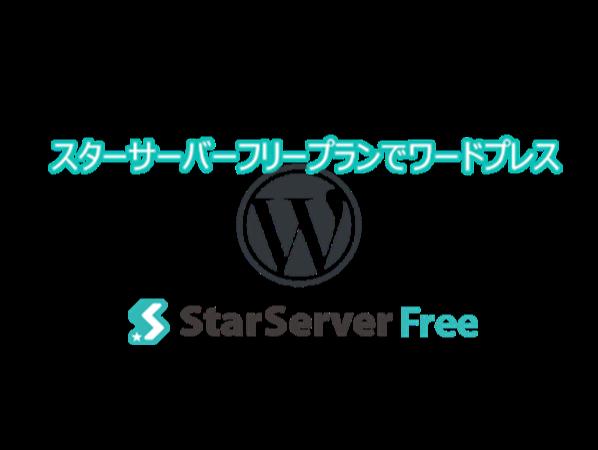 スターサーバーのフリー PHP+MySQLプランでワードプレスを動かしてみた