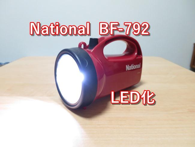 ナショナル BF-792のLED化