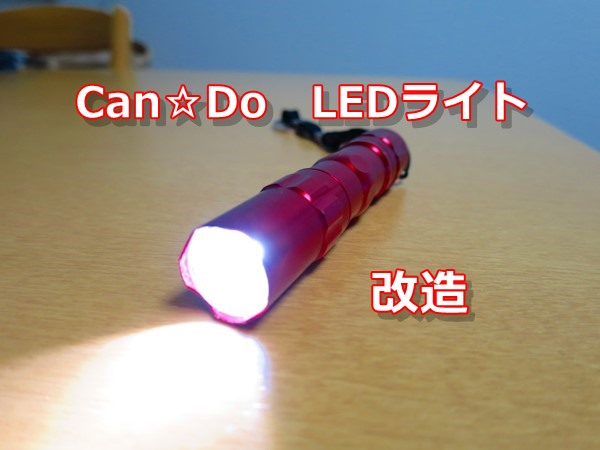 100円ショップのLEDライト改造 アルミ赤