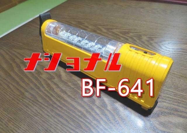 Nationalコードレス蛍光灯BF-641 のLED化#2