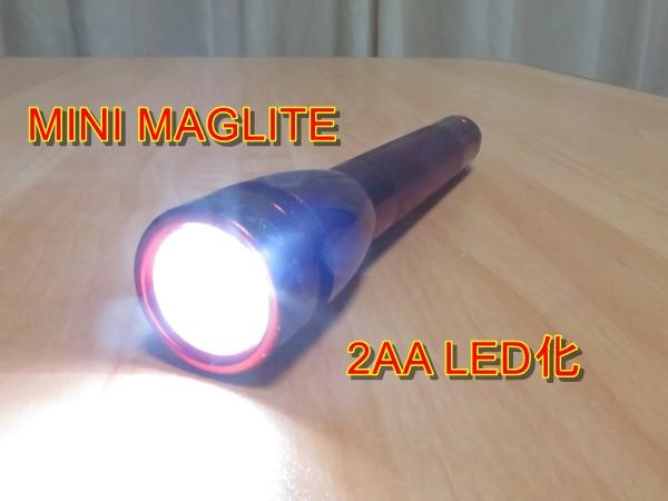 ミニマグライト2AAのLED化 レッド