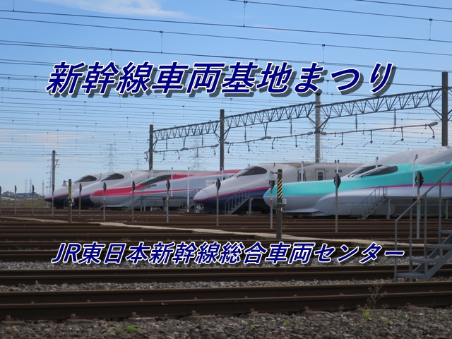 新幹線車両基地まつりにいってみました