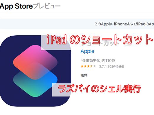 iPadのショートカットアプリ経由でラズパイのシェルを実行