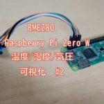 温度・湿度・気圧をBME280/Raspberry Pi/Azureで可視化 その2