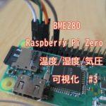 温度・湿度・気圧をBME280/Raspberry Pi/Azureで可視化 その3