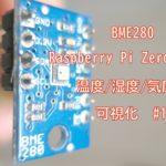 温度・湿度・気圧をBME280/Raspberry Pi/Azureで可視化 その1