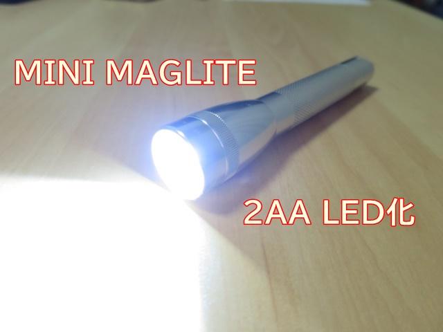 ミニマグライト2AAのLED化 シルバー