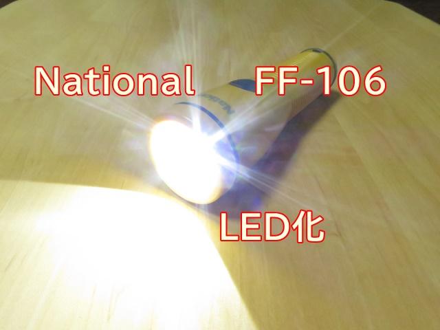 ナショナル FF-106のLED化