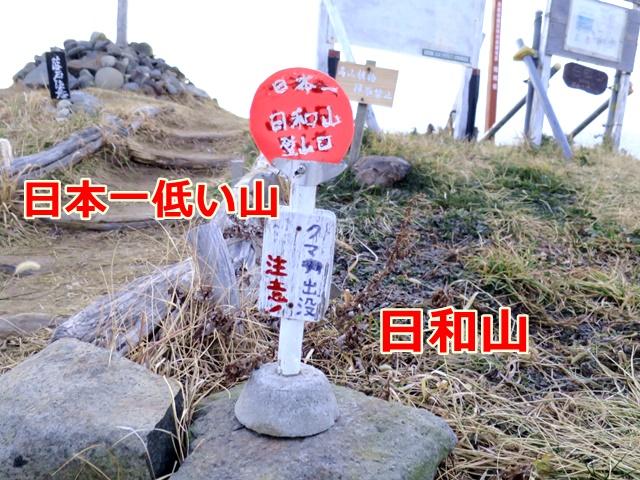 日本一低い山 日和山