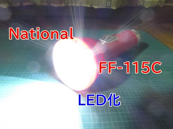 ナショナルFF-115 LED化その2