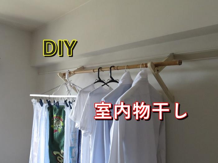 DIY 室内物干しを作った