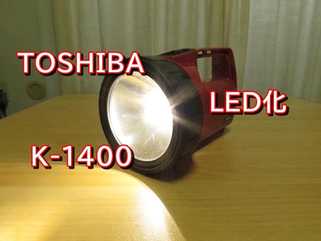 TOSHIBAの懐中電灯K-1400のLED化