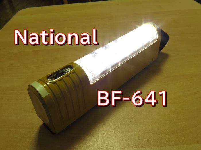 ナショナルコードレス蛍光灯BF-641のLED化 その2